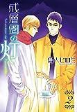 成層圏の灯(2) (ディアプラス・コミックス)