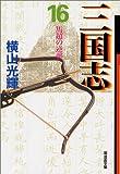 三国志 16 (潮漫画文庫)