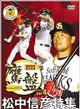 2006福岡ソフトバンクホークス公式DVD