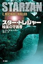 表紙: スター・トレジャー 秘宝の守護者 | L マイケル ハラー
