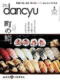 dancyu(ダンチュウ) 2020年1月号 町の鮨