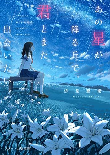 あの星が降る丘で、君とまた出会いたい。 (スターツ出版文庫)