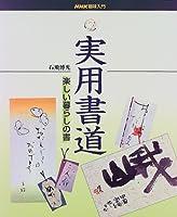 実用書道 楽しい暮らしの書 (NHK趣味入門)