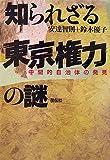 知られざる東京権力の謎―中間的自治体の発見
