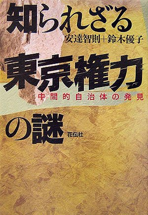 知られざる東京権力の謎―中間的自治体の発見の詳細を見る