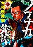 ノブナガ先生 (6) (ニチブンコミックス)
