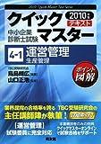 運営管理(生産管理)〈2010年版〉 (中小企業診断士試験クイックマスターシリーズ)