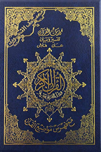 Color Coded Tajweed Quran - Whole Quran Large Size 7'' X 9'' in Arabic Hardcover with Case - Arabic Edition
