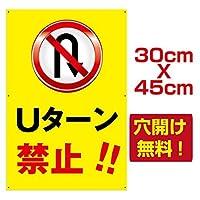 Uターン禁止 看板 激安 プレート看板 アルミ複合板 駐車場 W30*H45cm car-207 (W300mm×H450mm)