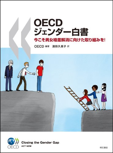 OECDジェンダー白書 -今こそ男女格差解消に向けた取り組みを!-