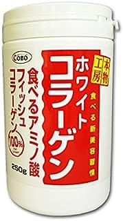 コボ ホワイトコラーゲン 食べるアミノ酸フィッシュコラーゲン100% 250g