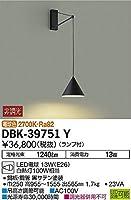大光電機(DAIKO) LEDブラケット (ランプ付) LED電球 13W(E26) 電球色 2700K DBK-39751Y