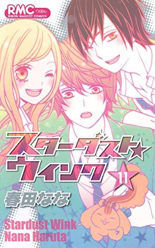 スターダスト★ウインク 11 (りぼんマスコットコミックス)