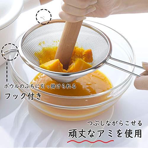 下村企販 こし器 つぶしてこせる スープこし 【日本製】 ステンレス 頑丈 お菓子作り なめらか 39905 燕三条
