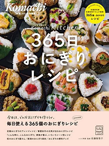 365日おにぎりレシピ (KomachiBOOK)