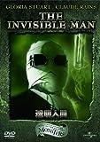 透明人間[DVD]