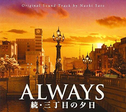 ALWAYS 続・三丁目の夕日 オリジナル・サウンドトラック