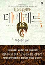 Temeraire (Korean Edition) Book 5: Victory of Eagles