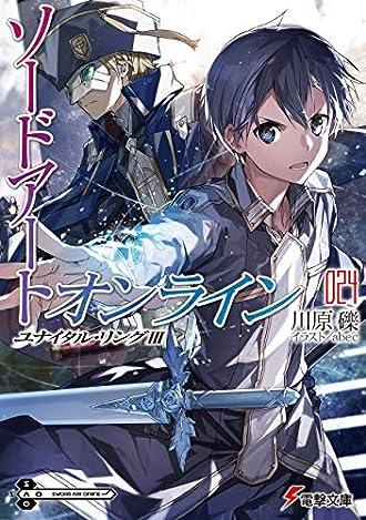 ソードアート・オンライン24 ユナイタル・リングIII (電撃文庫) Kindle版