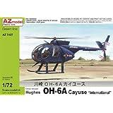 AZモデル 1/72 ヒューズ゛ OH-6A カイユース 海外 プラモデル AZM7427