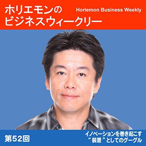 """『ホリエモンのビジネスウィークリーVOL.52 イノベーションを巻き起こす""""装置""""としてのグーグル』のカバーアート"""