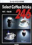 コーヒードリンク246