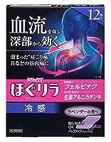 【第2類医薬品】ハリックス ほぐリラ 冷感 12枚 ×4 ※セルフメディケーション税制対象商品