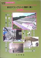 吹付けコンクリート指針(案)―のり面編 (コンクリートライブラリー)