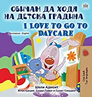 I Love to Go to Daycare (Bulgarian English Bilingual Book for Kids) (Bulgarian English Bilingual Collection)