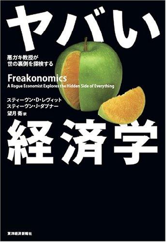 ヤバい経済学 ─悪ガキ教授が世の裏側を探検する
