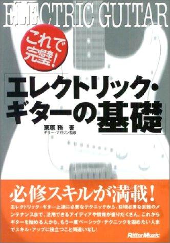 これで完璧!エレクトリックギターの基礎
