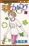 恋愛カタログ 14 (マーガレットコミックス)