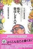 ニッポン経営者列伝 嗚呼、香ばしき人々