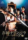 お姉チャンバラ THE MOVIE vorteX デラックス版[DVD]