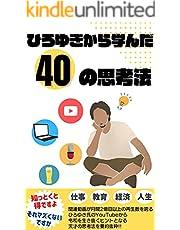 ひろゆきから学んだ40の思考法: 令和を生き抜くためのヒント集