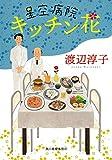 星空病院 キッチン花 (ハルキ文庫 わ)