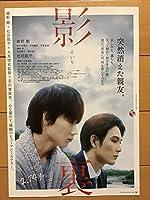映画「影裏 えいり」 綾野剛 松田龍平主演 B5チラシ