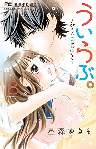 ういらぶ。-初々しい恋のおはなし- (8) (少コミフラワーコミックス)