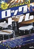 入門からライブまで バンドはじめようよ! ロックドラム