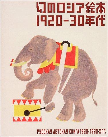 幻のロシア絵本 1920‐30年代
