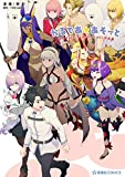 かるであ☆あそーと 狛句Fate/Grand Order作品集 (星海社コミックス)