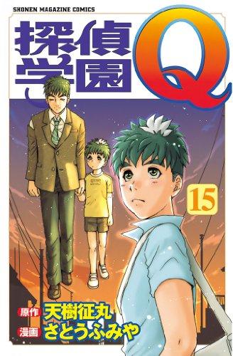 探偵学園Q(15) (週刊少年マガジンコミックス)