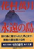 永遠の島 (角川文庫)