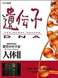 NHKスペシャル 驚異の小宇宙 人体III 遺伝子~DNA 第1集 生命の暗号を解読せよ~ヒトの設計図~ [DVD]