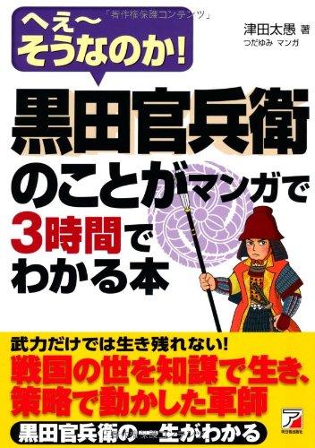 黒田官兵衛のことがマンガで3時間でわかる本 (アスカビジネス)