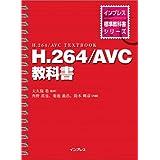H.264/AVC教科書 (インプレス標準教科書シリーズ)