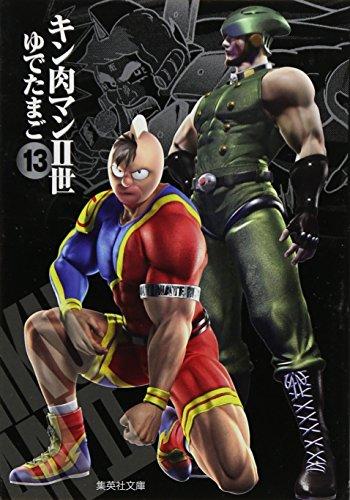 キン肉マン2世 13 (集英社文庫―コミック版) (集英社文庫 ゆ 6-39)
