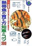熱帯魚の育て方知恵とコツ300―用具の選び方から病気・繁殖まで (ひと目でわかる!図解)