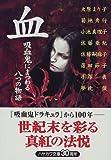 血―吸血鬼にまつわる八つの物語 (ハヤカワ文庫JA)