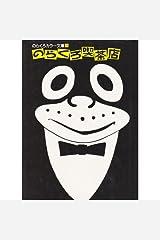 のらくろ喫茶店 (のらくろカラー文庫 (15)) 文庫